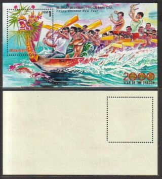 Malaysia 2000 Year Of Dragon Happy Chinese Year Dragon Boat S/s photo
