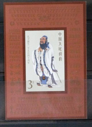 China 1989 J162 S/s 2540th Ann Of Birth Confucius Stamp 孔子 photo