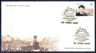 J336 - India 2005.  Madhavrao Scindia.  (parliamentarian) & Parliament House. photo