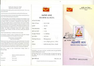 J367 - Brochure Of India 2009 Mahakavi Magh Poet Writer Quail. photo