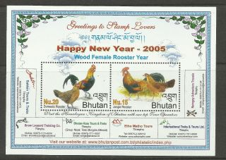 Stamp Bhutan 2005 Happy Year Female Rooster Year Private Advt.  On Sheet photo