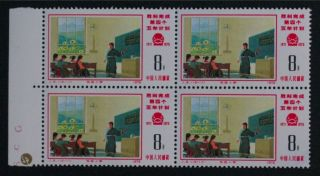 Pr China 1976 J8 - 13 5 - Year Plan Blk4 Sc 1267 photo
