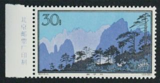 China 1963 S57 - 15 Hwang Shan Landscapes Imp Sc 730 photo