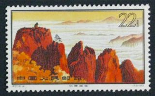 Pr China 1963 S57 - 14 Yellow Mt.  Vf Sc 729 photo