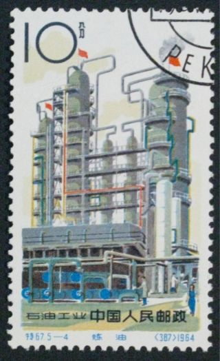 Pr China 1964 S67 - 4 Petroloem Industry Cto Sc 892 photo
