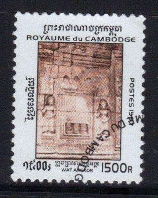 Cambodia Stamp Scott 1544 Stamp See Photo photo