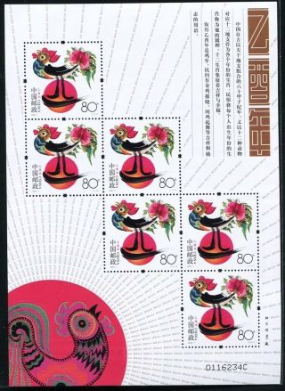 China Stamp 2005 - 1 Year Of Cock (2005 Yi - You Year) 鸡年 M/s photo