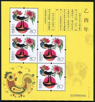 China Stamp 2005 - 1 Year Of Cock (2005 Yi - You Year) Yellow 鸡年 M/s photo