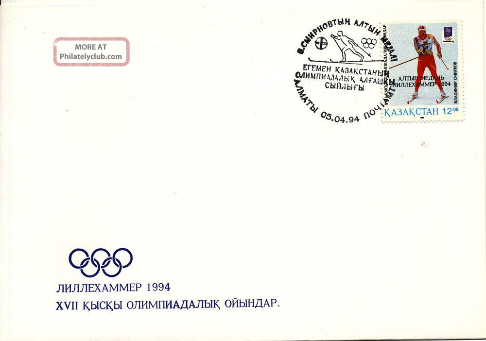 Kazakhstan - 1994 - Olympic Games Lillehammer (ii) - Fdc - Only 5000 Issued Asia photo