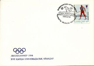 Kazakhstan - 1994 - Olympic Games Lillehammer (ii) - Fdc - Only 5000 Issued photo