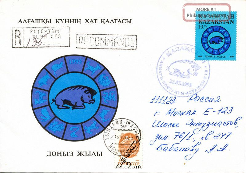 Kazakhstan - 1995 - Year Of The Pig - Fdc - Only 4000 Issued Asia photo