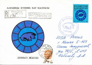 Kazakhstan - 1995 - Year Of The Pig - Fdc - Only 4000 Issued photo