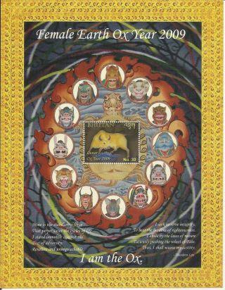 Stamp Bhutan 2009 Finest Female Earth Ox Year Rare Mini Sheet photo