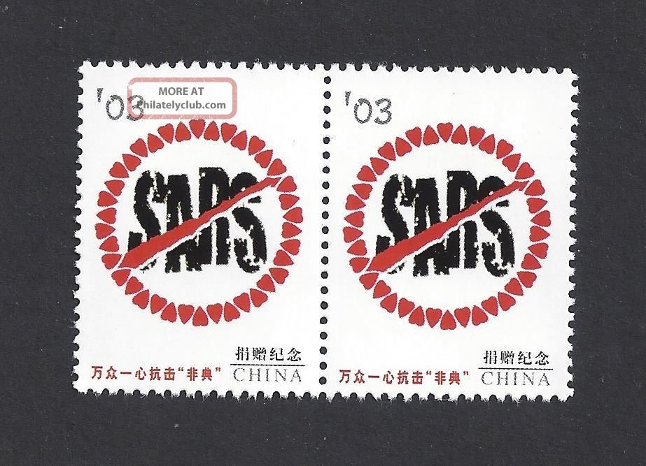 China 2003 Sars Sample Stamp Pair Gift For Blood Donator,  M Og Nh Vf Test Stamp Asia photo