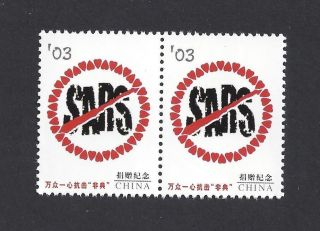 China 2003 Sars Sample Stamp Pair Gift For Blood Donator,  M Og Nh Vf Test Stamp photo