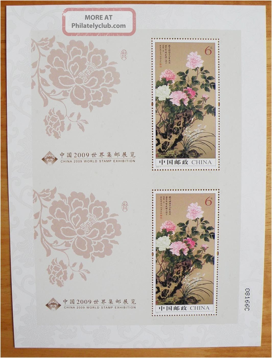 China Stamp 2009 - 7m World Stamp Exhibition (peony) Uncut - Duouble S/s Asia photo