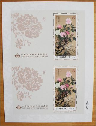 China Stamp 2009 - 7m World Stamp Exhibition (peony) Uncut - Duouble S/s photo