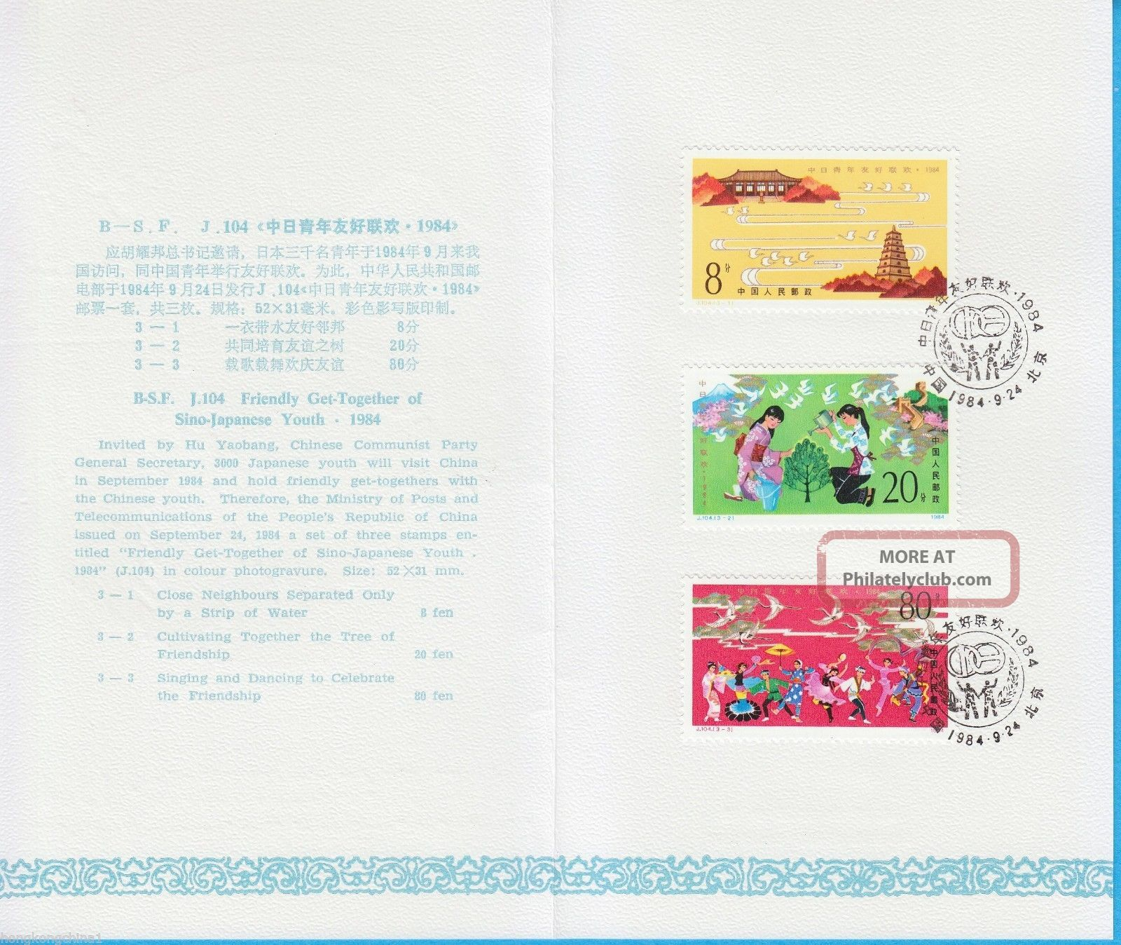 China Stamp Fdc 1984 J104 Friendly Get - Together Of Sino - Japanese Youth Cn134685 Asia photo