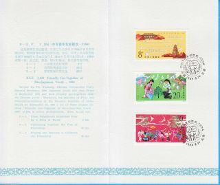 China Stamp Fdc 1984 J104 Friendly Get - Together Of Sino - Japanese Youth Cn134685 photo