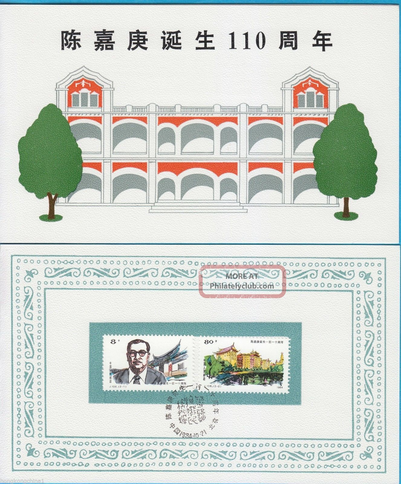 China Stamp Fdc 1984 J106 The 110th Anniv Of The Birth Of Chen Jiageng Cn134698 Asia photo