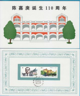 China Stamp Fdc 1984 J106 The 110th Anniv Of The Birth Of Chen Jiageng Cn134698 photo
