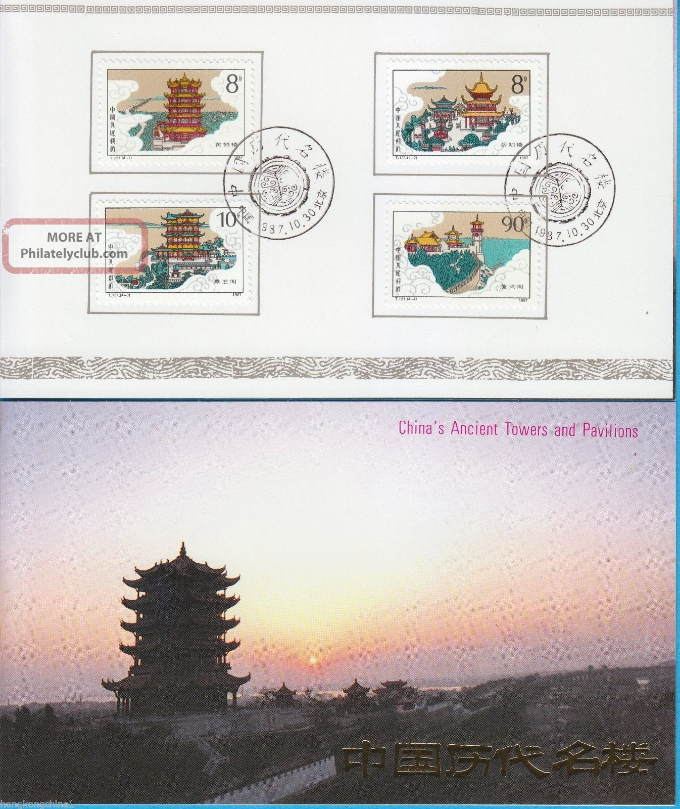 China Stamp Fdc 1987 T121 China ' S Ancient Towers & Pavilions Cn134667 Asia photo