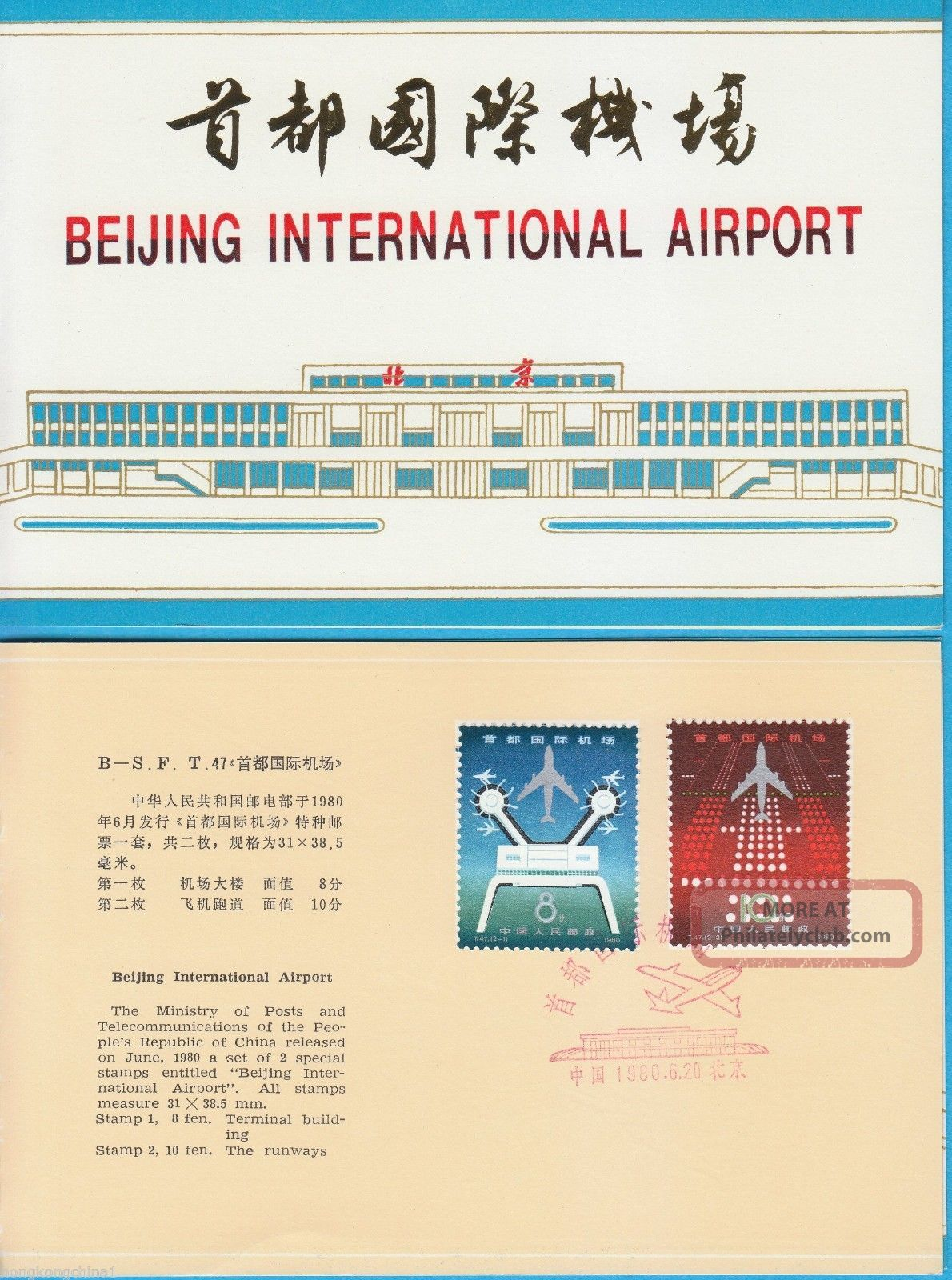 China Stamp Fdc 1980 T47 Beijing International Airport Cn134744 Asia photo