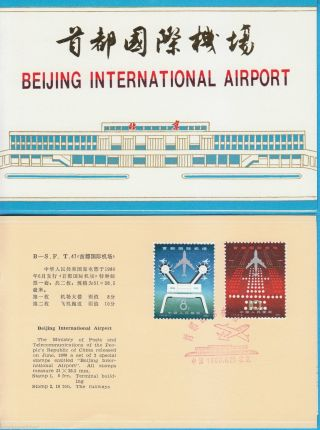 China Stamp Fdc 1980 T47 Beijing International Airport Cn134744 photo