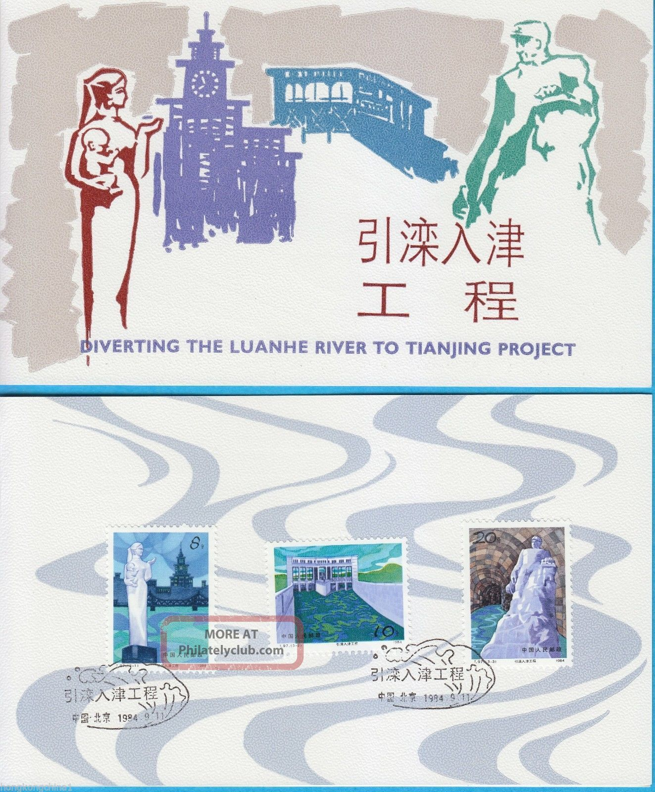 China Stamp Fdc 1984 T97 Diverting The Luanhe River To Tianjing Project Cn134740 Asia photo