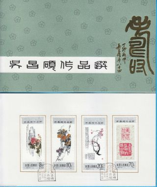 China Stamp Fdc 1984 T98 Selected Of Wu Changshuo Cn134702 photo