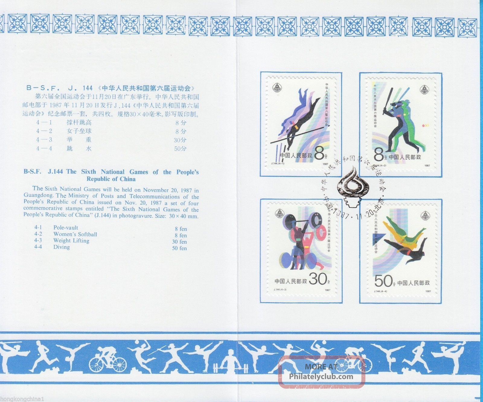 China Stamp Fdc 1987 J144 The 6th National Games Of The Prc Cn134766 Asia photo