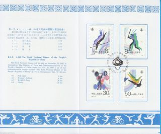 China Stamp Fdc 1987 J144 The 6th National Games Of The Prc Cn134766 photo