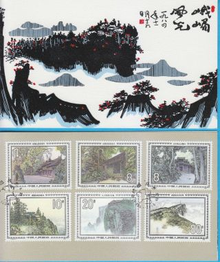 China Stamp Fdc 1984 T100 Scenes Of Mount Emei Cn134764 photo