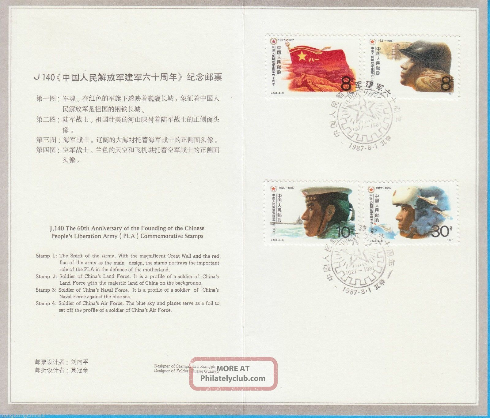 China Stamp Fdc 1987 J140 The 60th Anniv Of The Liberation Army Cn134672 Asia photo