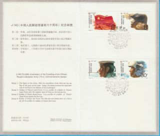 China Stamp Fdc 1987 J140 The 60th Anniv Of The Liberation Army Cn134672 photo