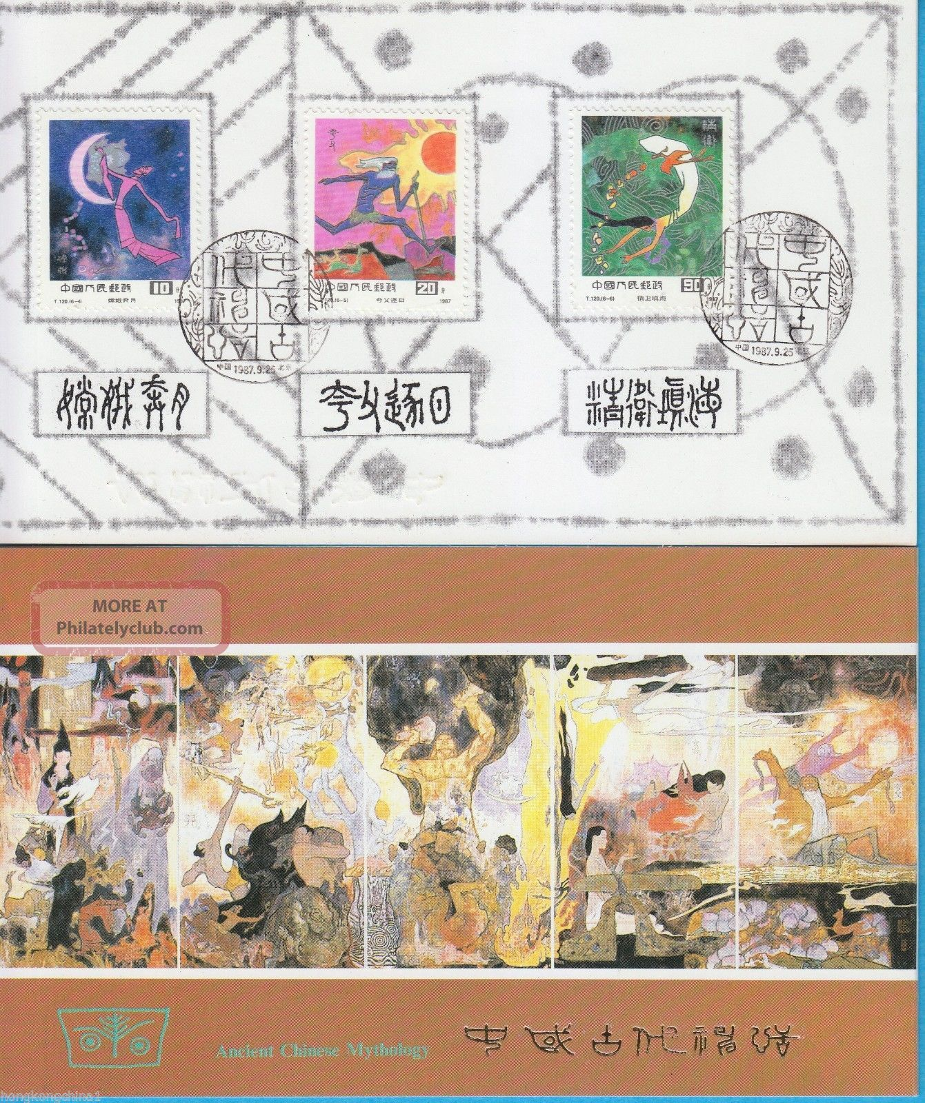 China Stamp Fdc 1987 T120 Ancient Chinese Mythology Cn134669 Asia photo