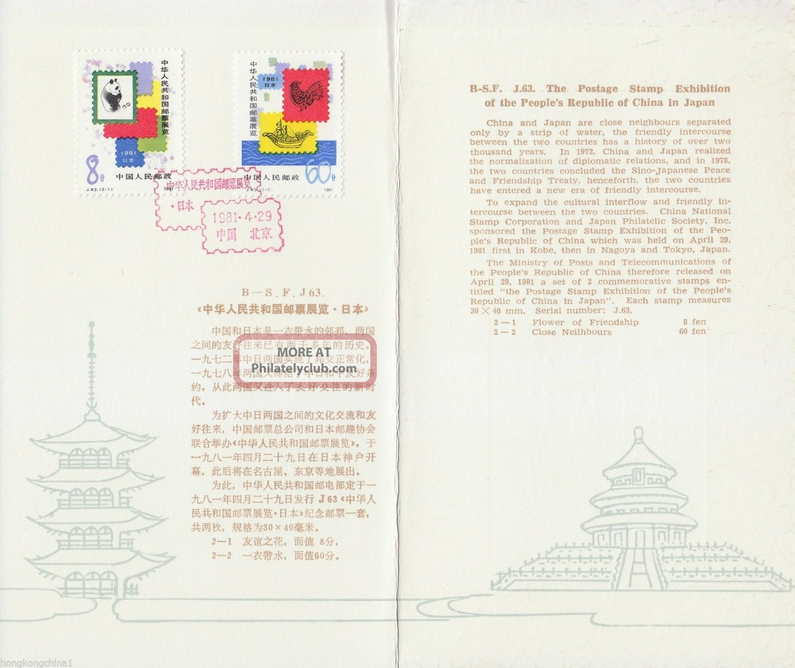 China Stamp Fdc 1981 J63 Stamp Exhibition Of Prc In Japan Cn134719 Asia photo