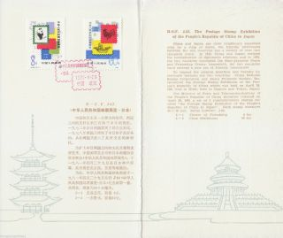 China Stamp Fdc 1981 J63 Stamp Exhibition Of Prc In Japan Cn134719 photo