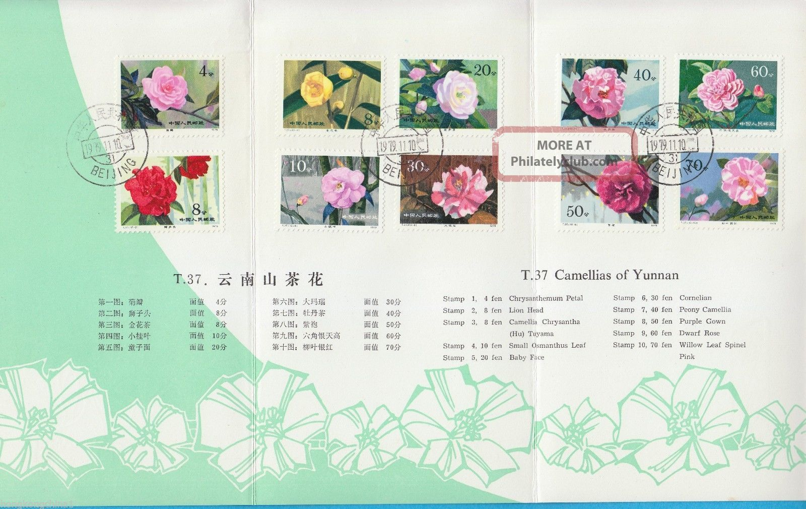 China Stamp Fdc 1979 T37 Camellias Of Yunnan Cn134679 Asia photo