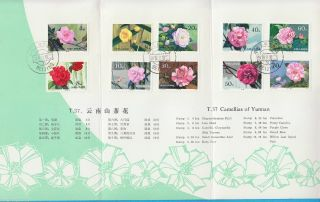 China Stamp Fdc 1979 T37 Camellias Of Yunnan Cn134679 photo