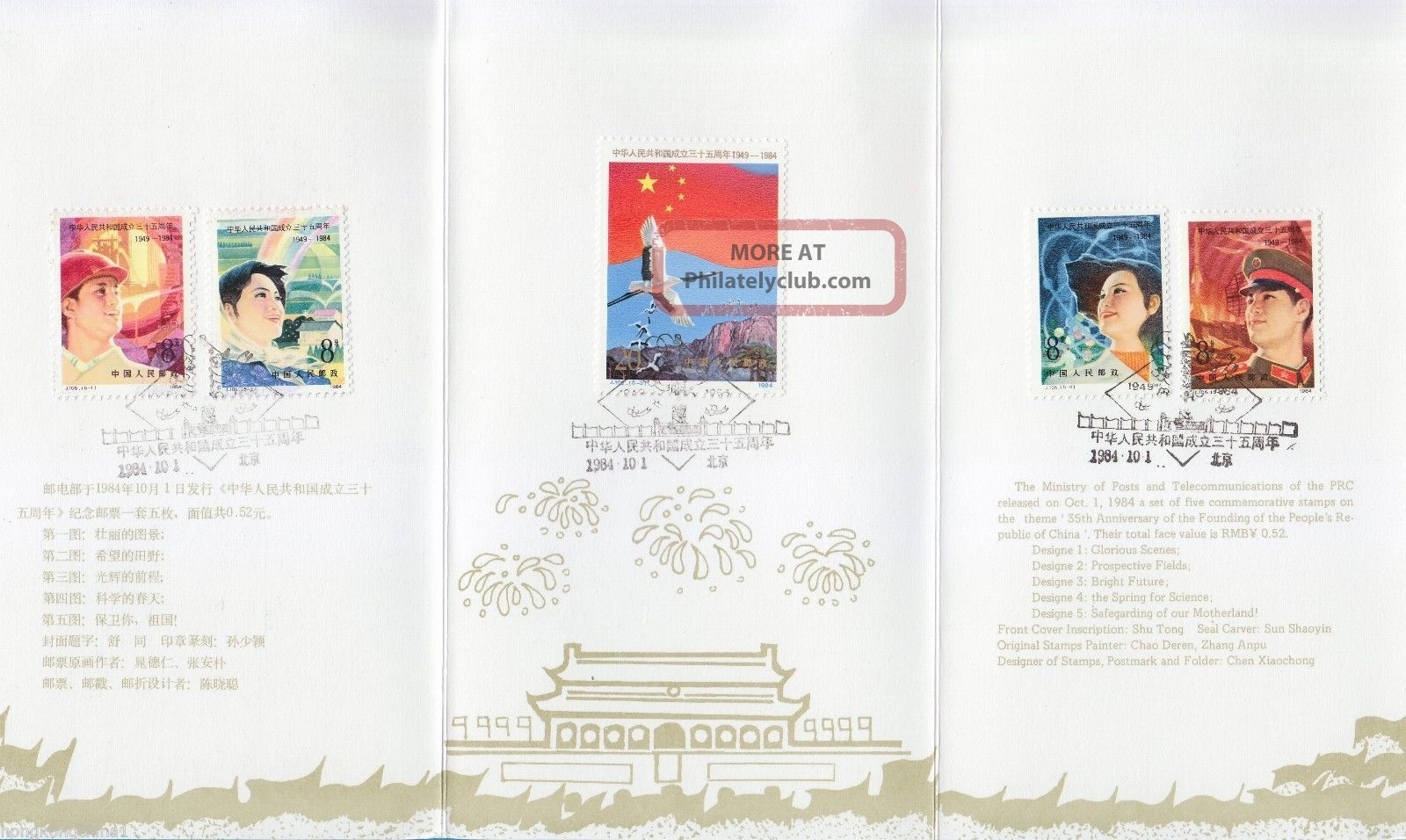 China Stamp Fdc 1984 J105 35th Anniv Of The Founding Of The Prc Cn134678 Asia photo