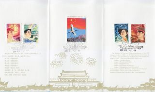 China Stamp Fdc 1984 J105 35th Anniv Of The Founding Of The Prc Cn134678 photo