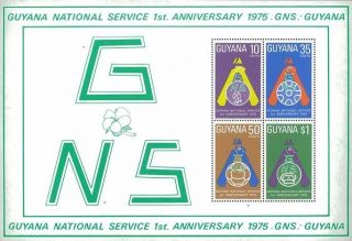 Guyana Stamp,  1975 Wwf7503 Guyana National Service 1st Anniversary,  Emblem photo