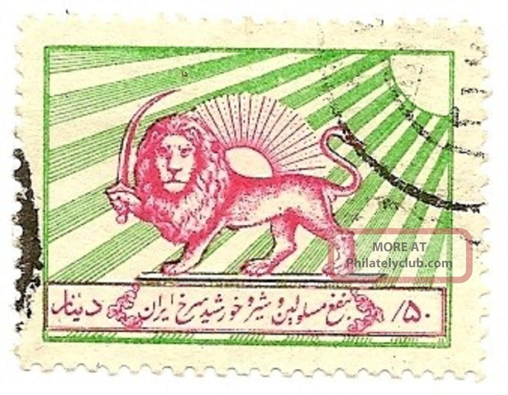 Iran Scott Ra1 Postal Tax Stamp,  Iranian Red Cross Lion And Sun Emblem,  1950 Middle East photo