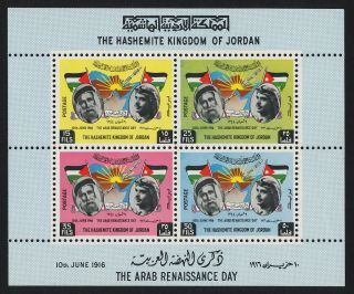 Jordan 422a Perf + Imperf King Hussein,  Hussein Ibn Ali,  Flags photo