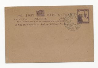Palestine 1945 Tel Aviv Philatelic Exhibition Pc photo