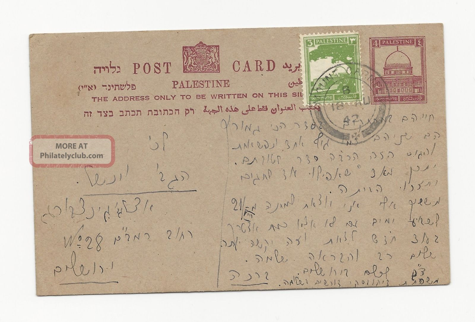 Palestine 1942 Hebrew Pc To Jerusalem Rambam Str Middle East photo