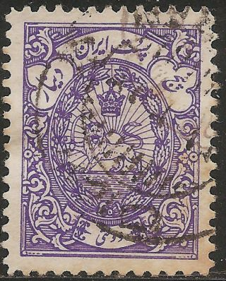 1941 Persia (iran) : Official Scott O58 - Coat Of Arms (5d Violet) - photo