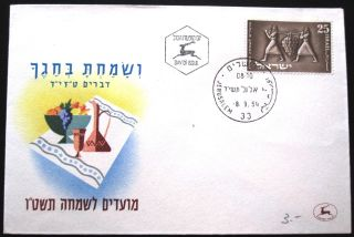 1954 Israel Tab Stamp Cachet Jerusalem Year Cover Fdc First Day Issue photo