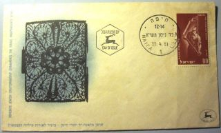 1951 Israel Stamp Tab Cachet Haifa Yemenite Art Cover Fdc First Day Issue photo